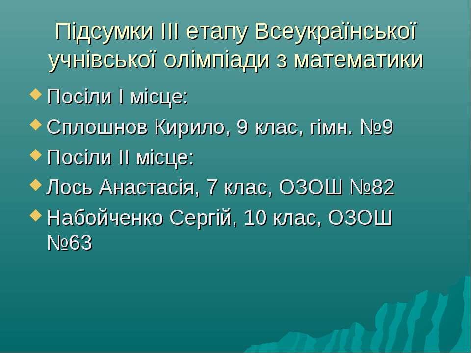 Підсумки ІІІ етапу Всеукраїнської учнівської олімпіади з математики Посіли І ...