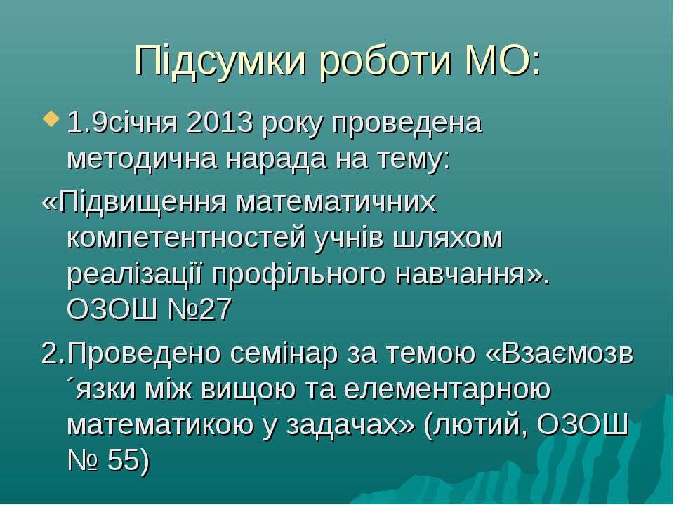 Підсумки роботи МО: 1.9січня 2013 року проведена методична нарада на тему: «П...