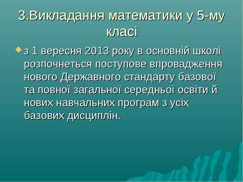 3.Викладання математики у 5-му класі з 1 вересня 2013 року в основній школі р...
