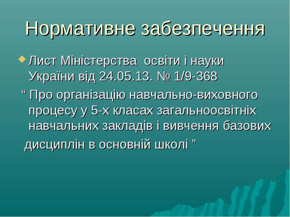 Нормативне забезпечення Лист Міністерства освіти і науки України від 24.05.13...