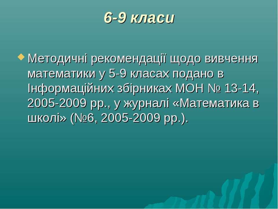 6-9 класи Методичні рекомендації щодо вивчення математики у 5-9 класах подано...
