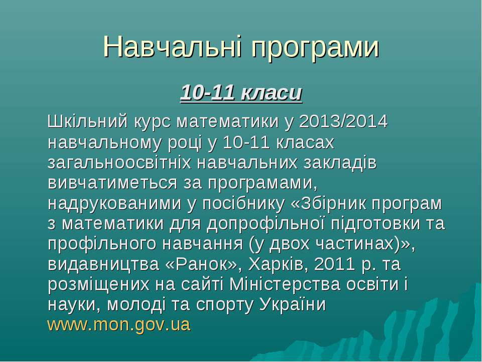 Навчальні програми 10-11 класи Шкільний курс математики у 2013/2014 навчально...