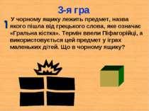 3-я гра У чорному ящику лежить предмет, назва якого пішла від грецького слова...