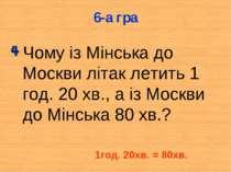 Чому із Мінська до Москви літак летить 1 год. 20 хв., а із Москви до Мінська ...