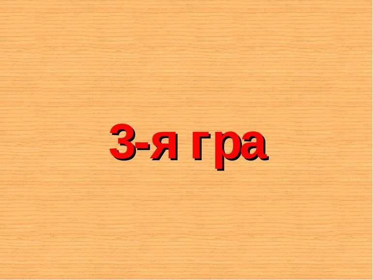 3-я гра