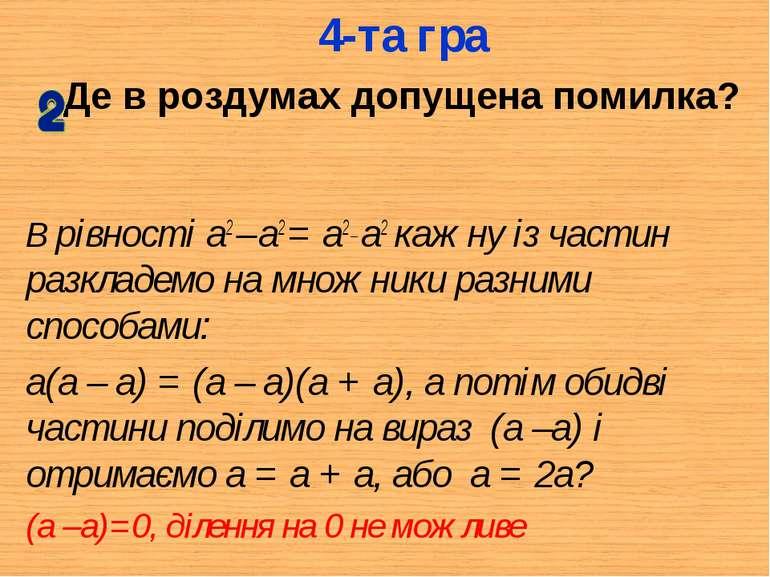 В рівності а2 – а2 = а2 _ а2 кажну із частин разкладемо на множники разними с...