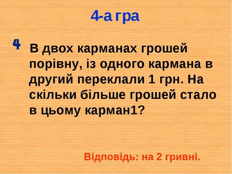 4-а гра В двох карманах грошей порівну, із одного кармана в другий переклали ...