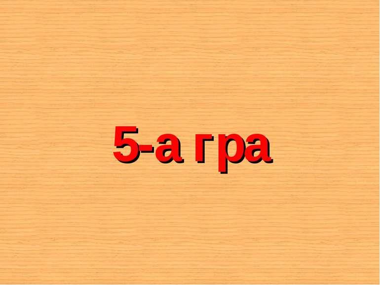 5-а гра