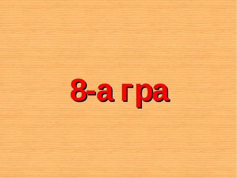 8-а гра