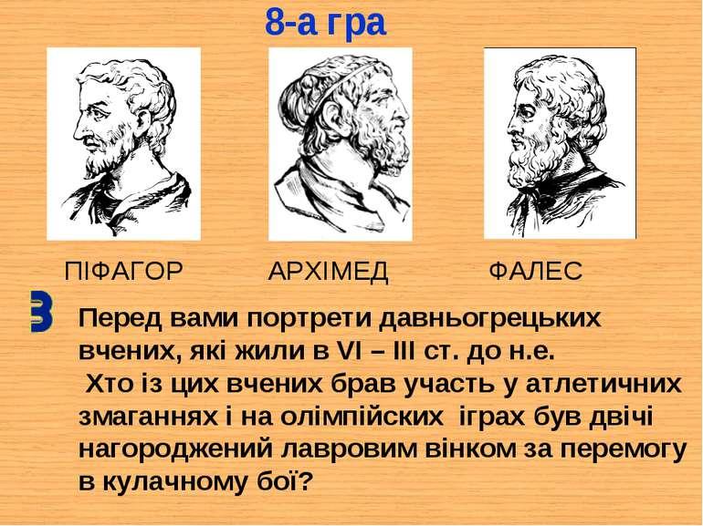 ПІФАГОР АРХІМЕД ФАЛЕС Перед вами портрети давньогрецьких вчених, які жили в V...