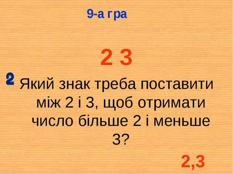 2 3 Який знак треба поставити між 2 і 3, щоб отримати число більше 2 і меньше...