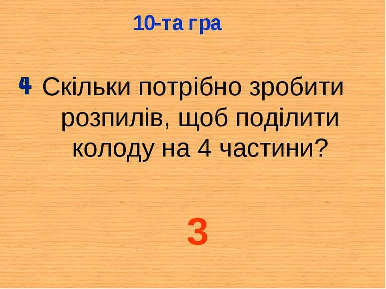 Скільки потрібно зробити розпилів, щоб поділити колоду на 4 частини? 10-та гра 3