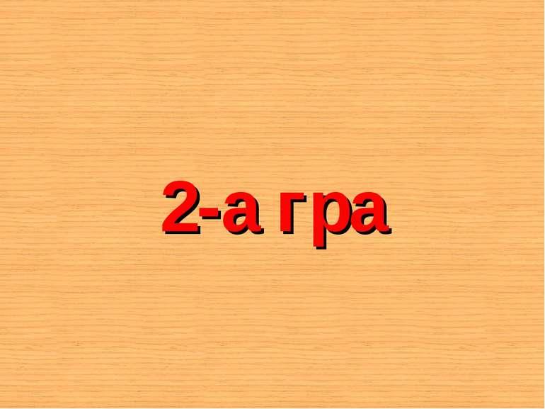 2-а гра