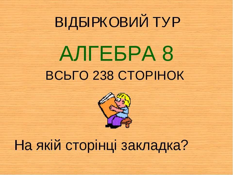 ВІДБІРКОВИЙ ТУР АЛГЕБРА 8 ВСЬГО 238 СТОРІНОК На якій сторінці закладка?