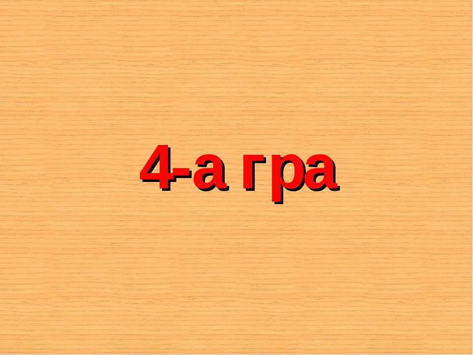 4-а гра