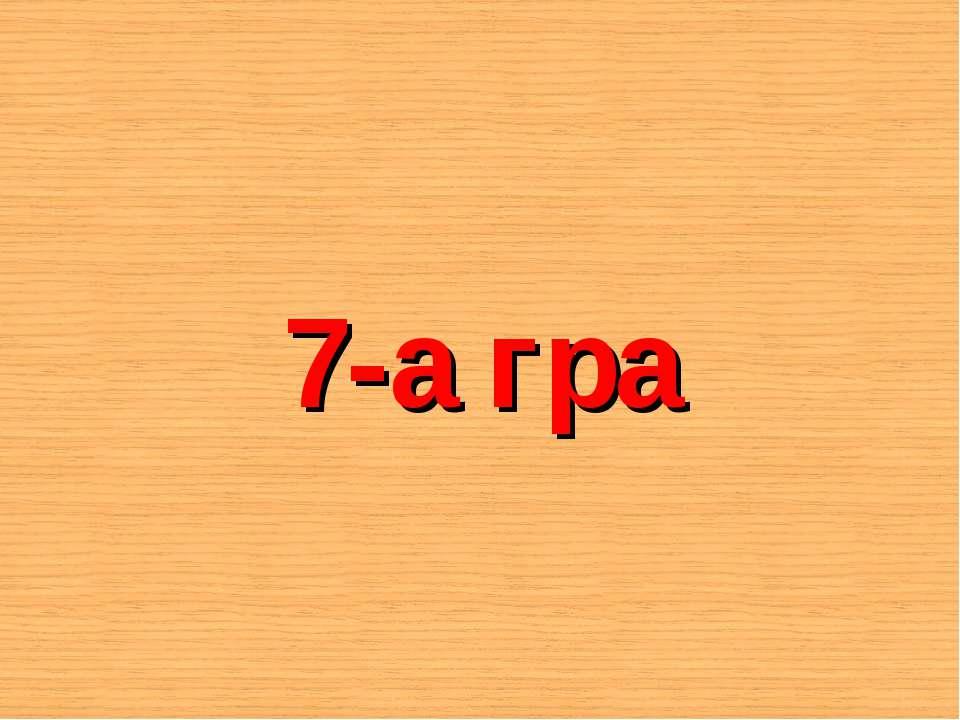 7-а гра