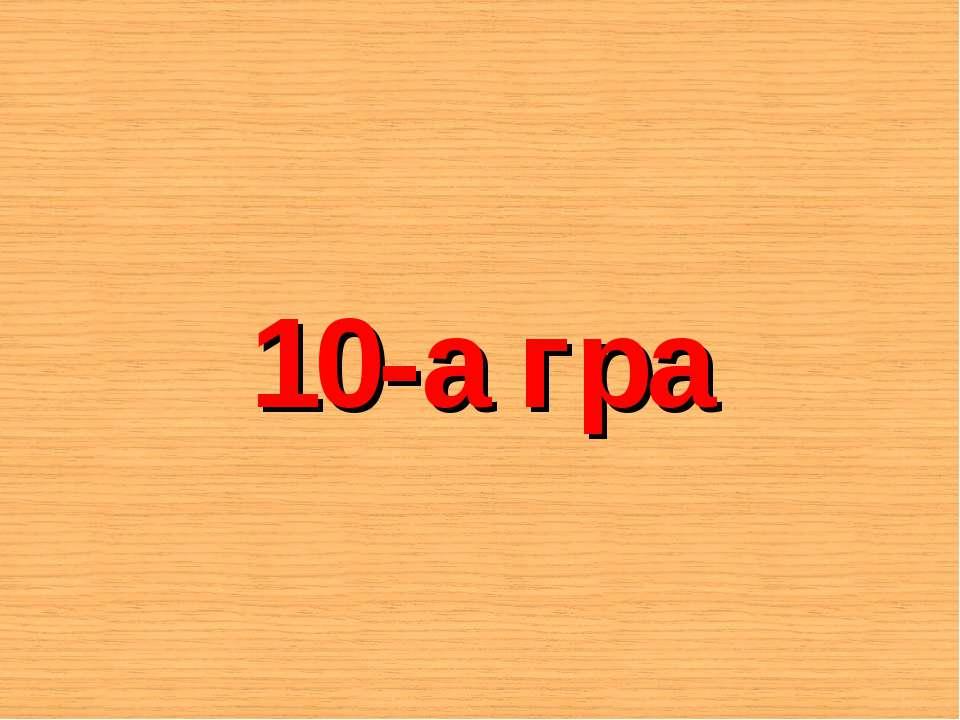 10-а гра