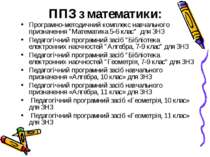 "ППЗ з математики: Програмно-методичний комплекс навчального призначення ""Мате..."