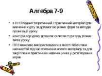 Алгебра 7-9 в ППЗ подано теоретичний і практичний матеріал для вивчення курсу...