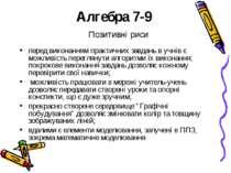 Алгебра 7-9 перед виконанням практичних завдань в учнів є можливість переглян...