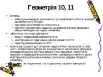 Геометрія 10, 11 містить: набір мультимедійних компонентів, що відображають о...