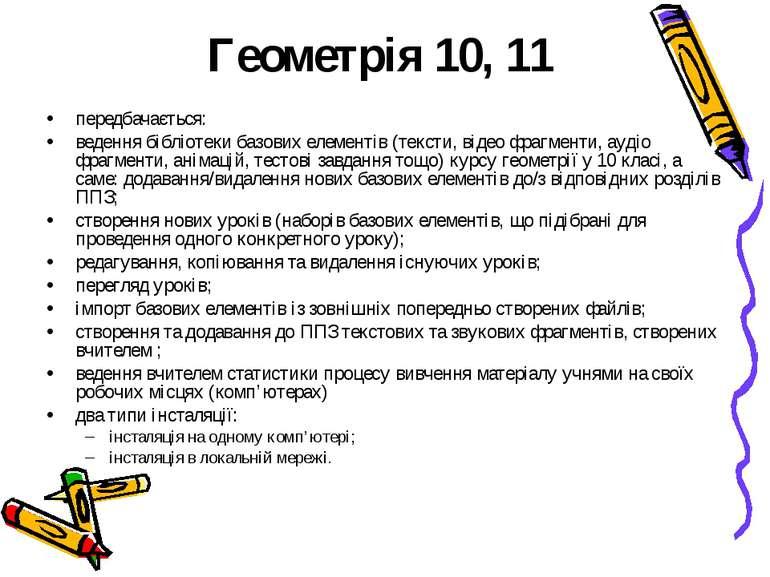 Геометрія 10, 11 передбачається: ведення бібліотеки базових елементів (тексти...