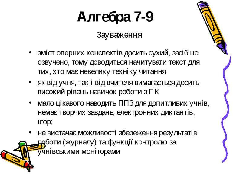 Алгебра 7-9 зміст опорних конспектів досить сухий, засіб не озвучено, тому до...
