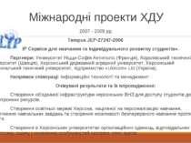 2007 - 2009 рр. Tempus JEP-27247-2006 «CLIP Сервіси для навчання та індивідуа...