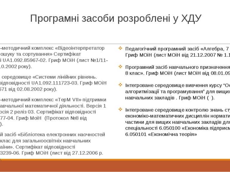 Програмні засоби розроблені у ХДУ Програмно-методичний комплекс «Відеоінтерпр...