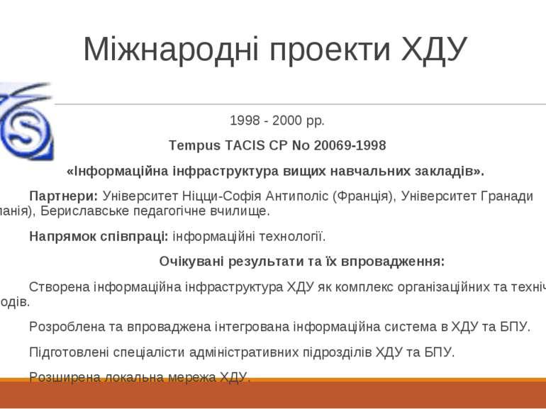 Міжнародні проекти ХДУ 1998 - 2000 рр. Tempus TACIS CP No 20069-1998 «Інформа...