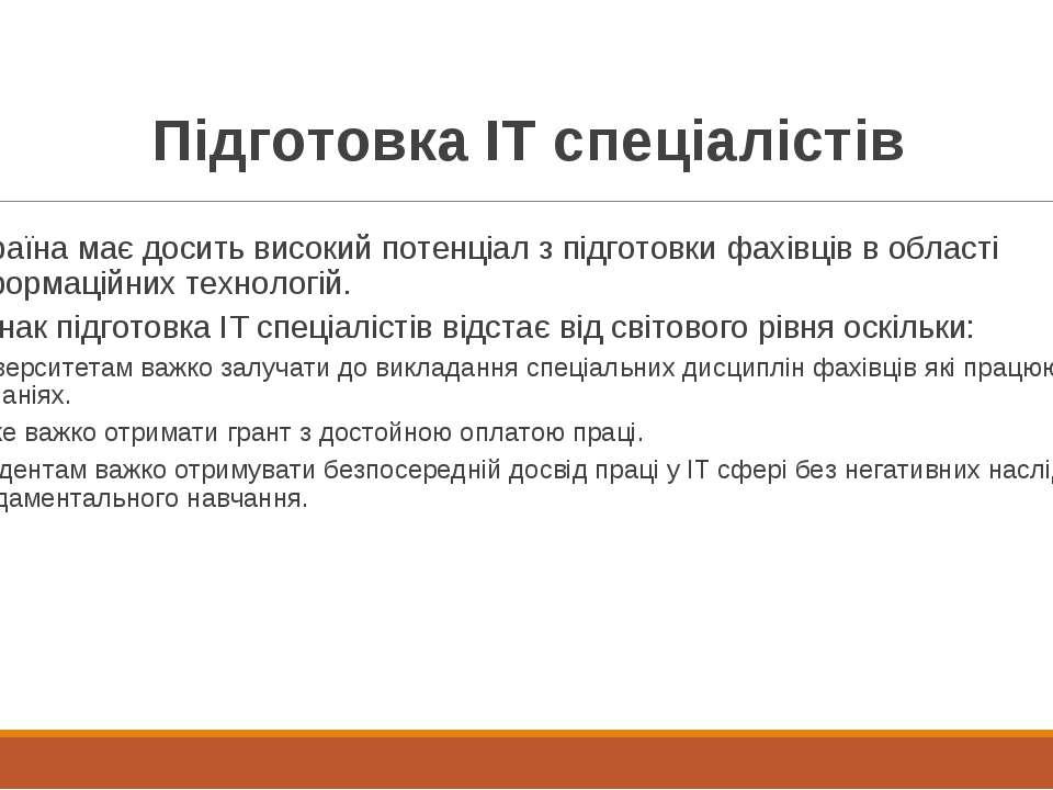 Підготовка ІТ спеціалістів Україна має досить високий потенціал з підготовки ...