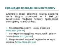 Процедура проведення моніторингу Електронні версії збірників і номери варіант...