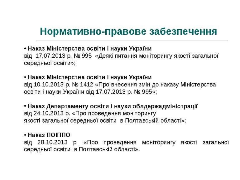Нормативно-правове забезпечення Наказ Міністерства освіти і науки України від...