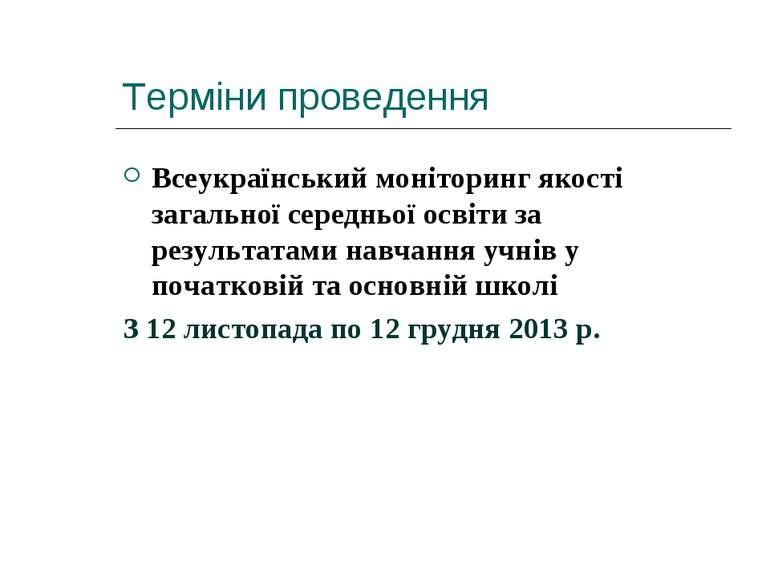 Терміни проведення Всеукраїнський моніторинг якості загальної середньої освіт...