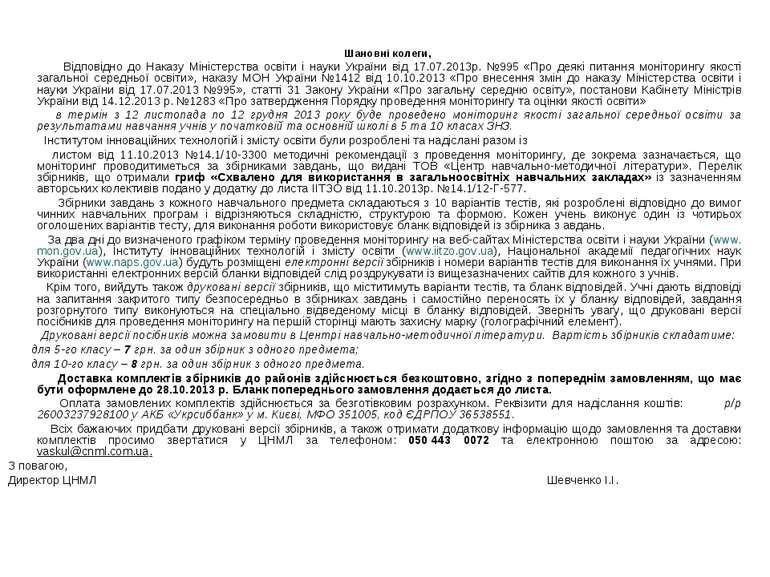 Шановні колеги, Відповідно до Наказу Міністерства освіти і науки України від ...