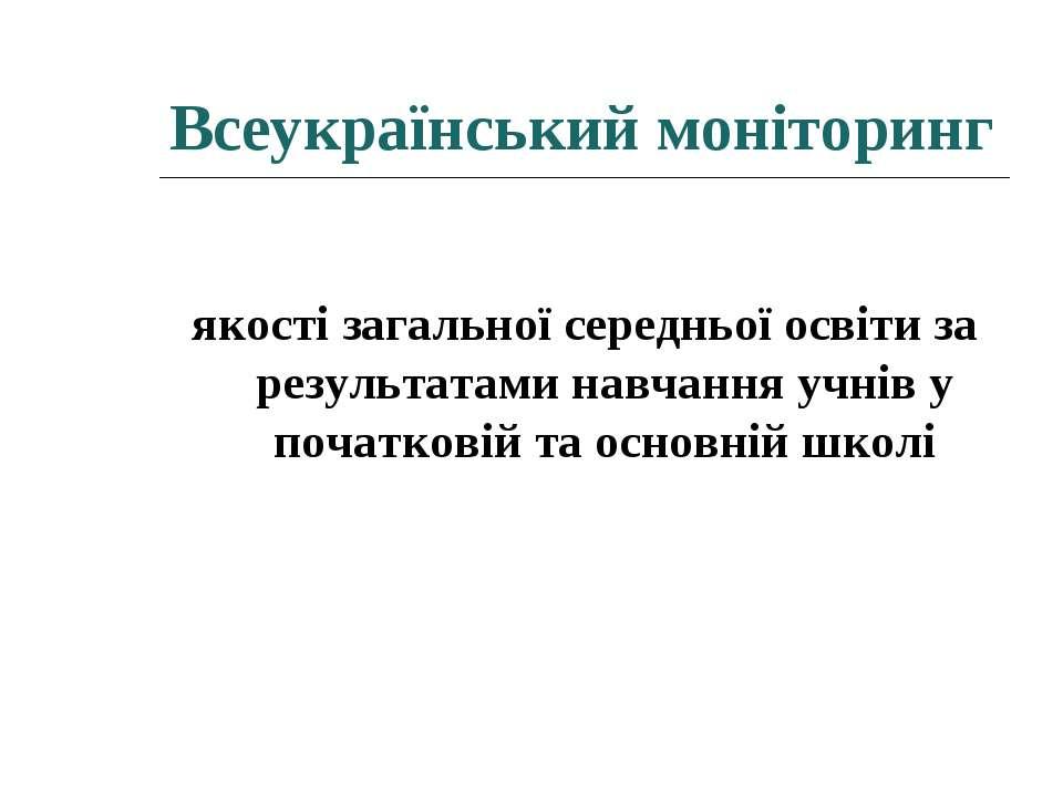 Всеукраїнський моніторинг якості загальної середньої освіти за результатами н...