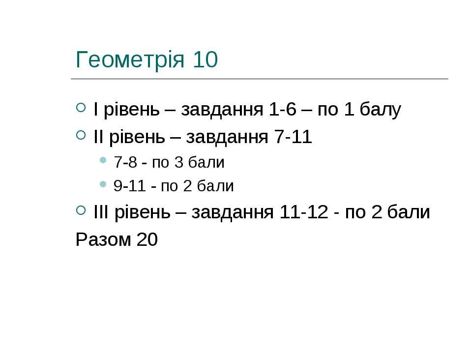 Геометрія 10 І рівень – завдання 1-6 – по 1 балу ІІ рівень – завдання 7-11 7-...