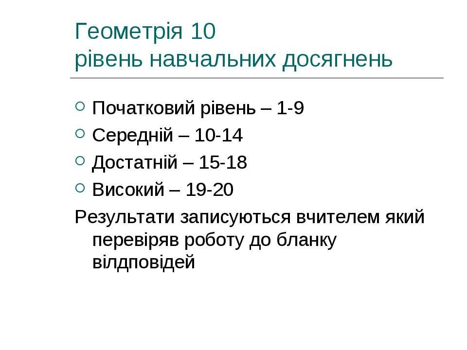 Геометрія 10 рівень навчальних досягнень Початковий рівень – 1-9 Середній – 1...