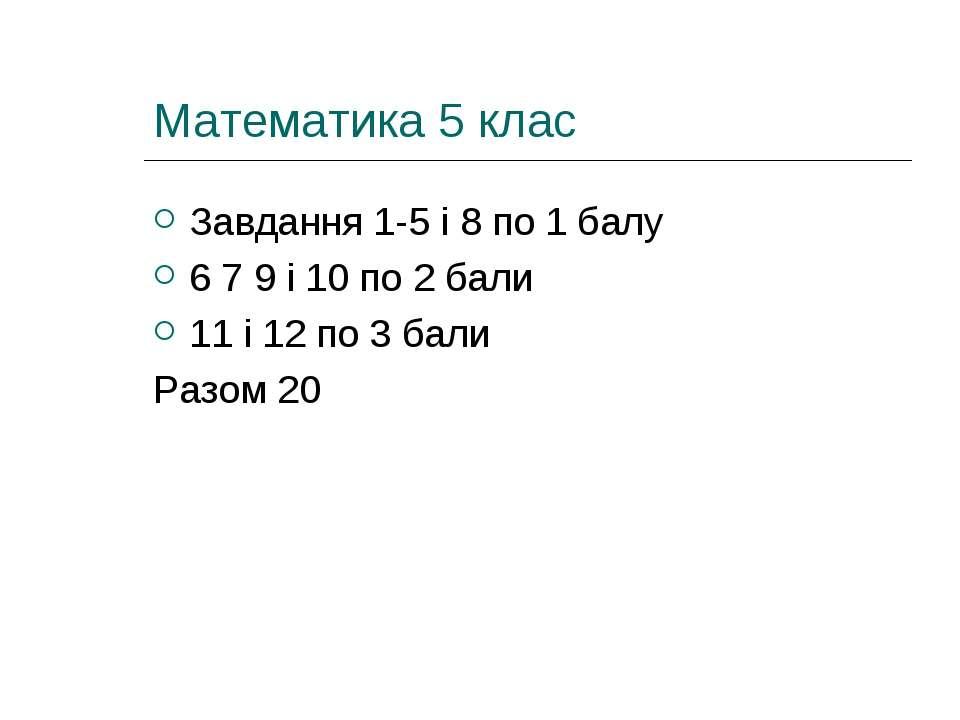 Математика 5 клас Завдання 1-5 і 8 по 1 балу 6 7 9 і 10 по 2 бали 11 і 12 по ...