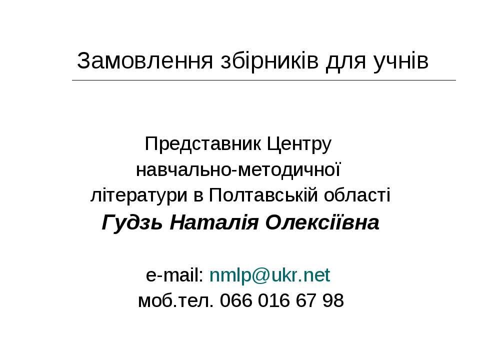 Представник Центру навчально-методичної літератури в Полтавській області Гудз...