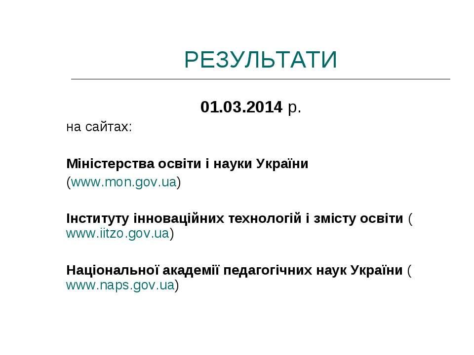 РЕЗУЛЬТАТИ 01.03.2014 р. на сайтах: Міністерства освіти і науки України (www....