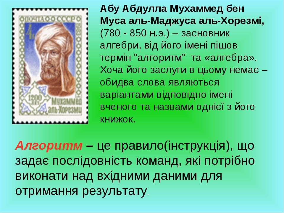 Абу Абдулла Мухаммед бен Муса аль-Маджуса аль-Хорезмі, (780 - 850 н.э.) – зас...