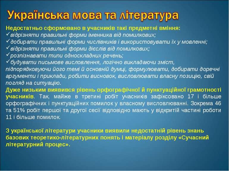 Недостатньо сформовано в учасників такі предметні вміння: відрізняти правильн...
