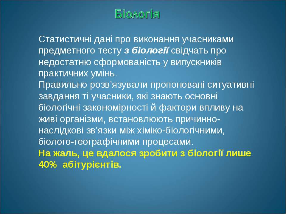 Статистичні дані про виконання учасниками предметного тесту з біології свідча...
