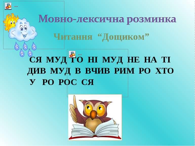 """Читання """"Дощиком"""" СЯ МУД ГО НІ МУД НЕ НА ТІ ДИВ МУД В ВЧИВ РИМ РО ХТО У РО РО..."""