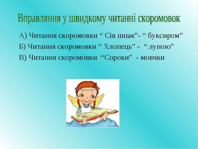"""А) Читання скоромовки """" Сів шпак""""- """" буксиром"""" Б) Читання скоромовки """" Хлопец..."""