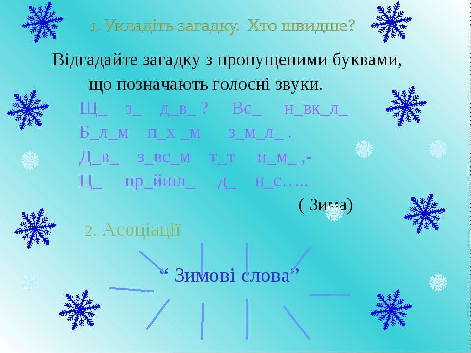 Відгадайте загадку з пропущеними буквами, що позначають голосні звуки. Щ_ з_ ...