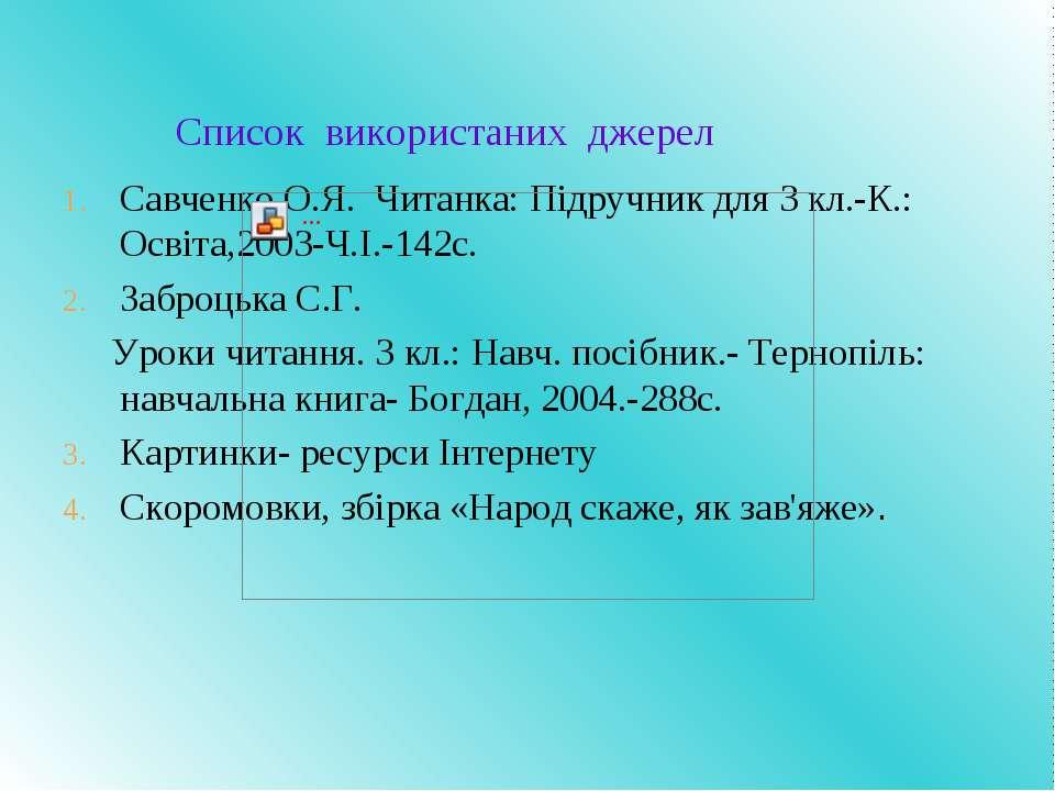 Список використаних джерел Савченко О.Я. Читанка: Підручник для 3 кл.-К.: Осв...