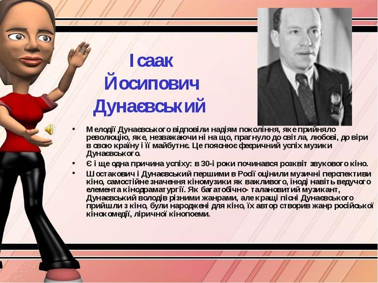 Ісаак Йосипович Дунаєвський Мелодії Дунаєвського відповіли надіям покоління, ...