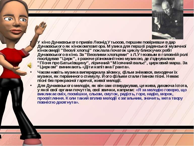 У кіно Дунаєвського привів Леонід Утьосов, першим повіривши в дар Дунаєвськог...